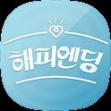 해피엔딩 - 무료 소개팅 어플(채팅,미팅,만남) icon