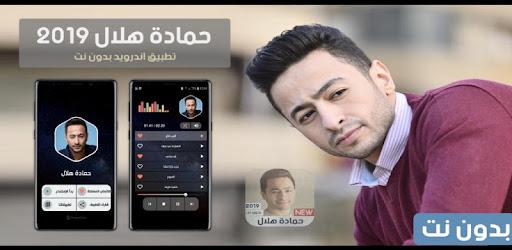 حمادة هلال بدون نت 2019 Apps On Google Play