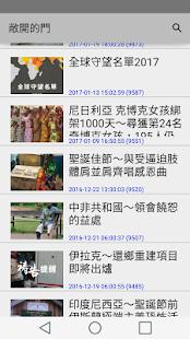 OpenDoors HK 敞開的門 - náhled