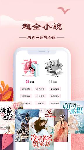 Screenshot for 脉脉免费小说—热门小说阅读 in Hong Kong Play Store