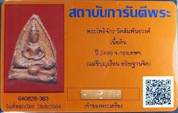 พระโพธิจักรแม่ชีบุญเรือน  เนื้อดิน ปี 2499 วัดสัมพันธวงศ์ กทม. (พร้อมบัตรรับรอง)