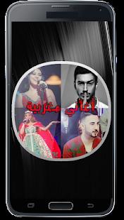 أغاني مغربية - náhled
