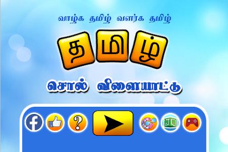 Tamil Word Game 1.2 screenshot 2020188