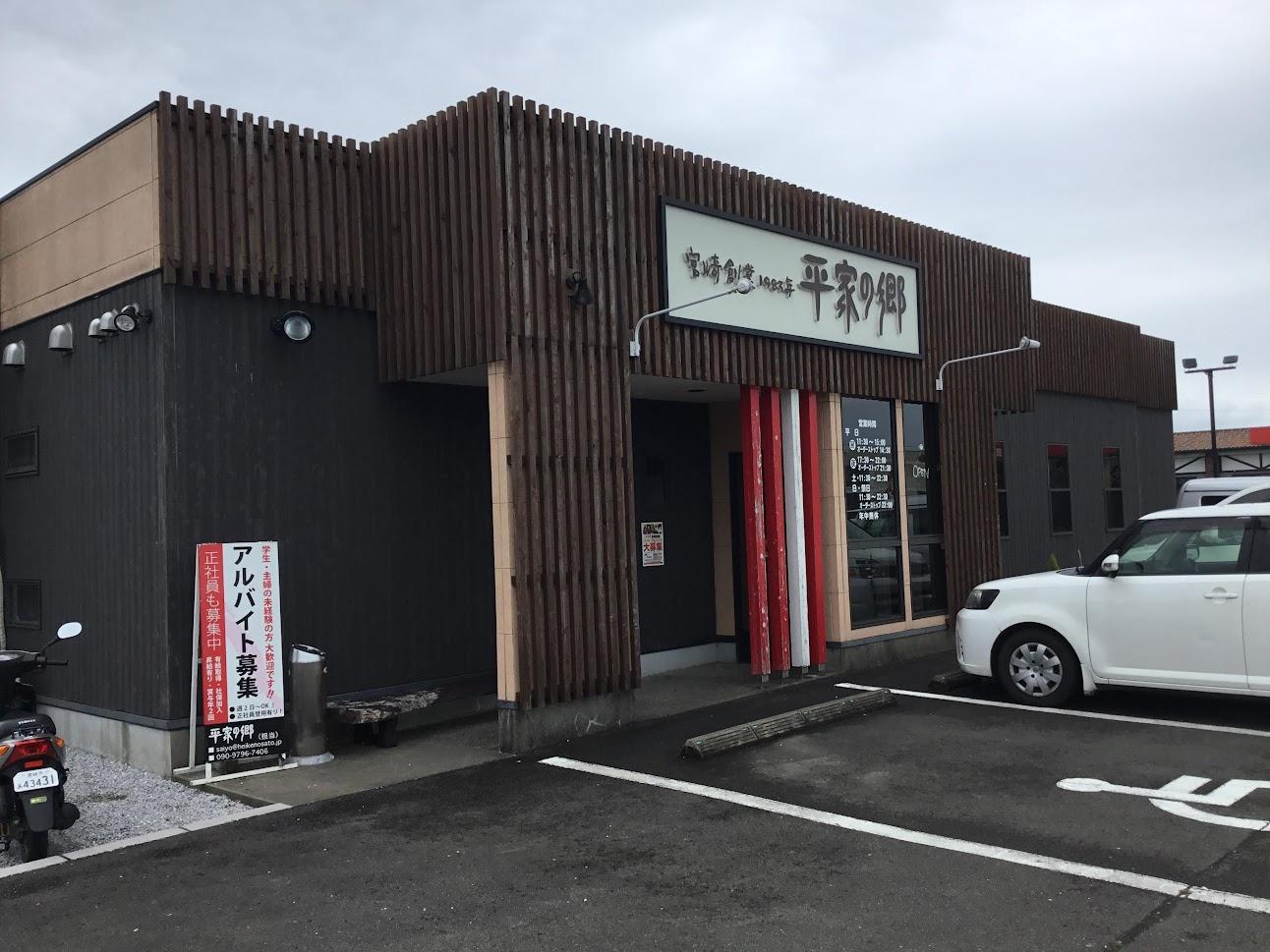 平家の郷宮崎東館でハンバーグを食べた。平日の昼間お客さんがたくさんいましたね