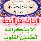 ايات قرآنية يومية تغير حياتك (كل يوم ايه) icon