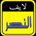 النصر لايف icon