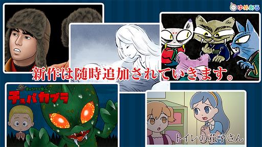 妖怪・心霊・怪談【怖いお話アニメ】 screenshot