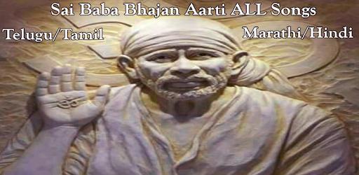 Best Sai Baba Aarti Mp3 Songs Free Download Telugu - Bella Esa