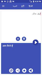 Arabic Hindi Translator - náhled