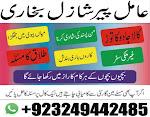Roohani ilaj for love marriage