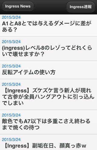 まとめアンテナ for Ingress