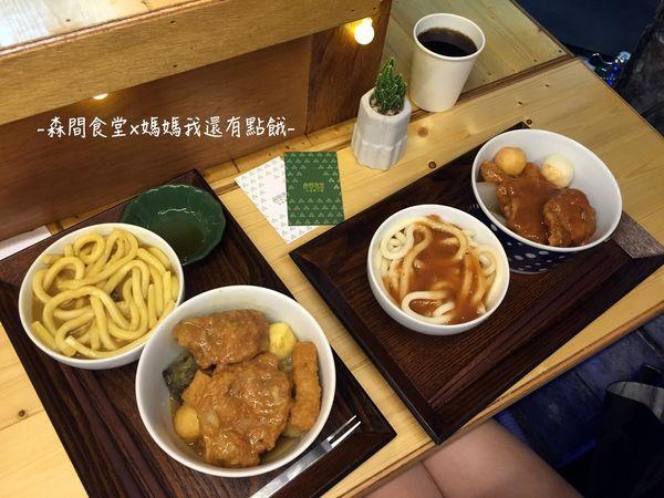 森間食堂Ü隱藏在民宅裡的深夜食堂►在台南の台北口味-台北甜不辣 @ 媽媽我還有點餓♥