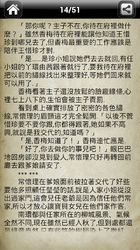 四月言情小说集