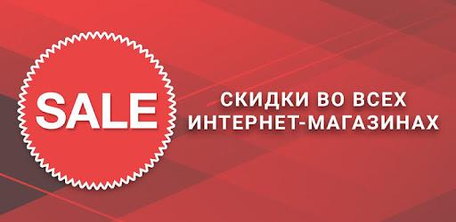 Интернет магазины с доставкой app (apk) free download for Android/PC/Windows screenshot
