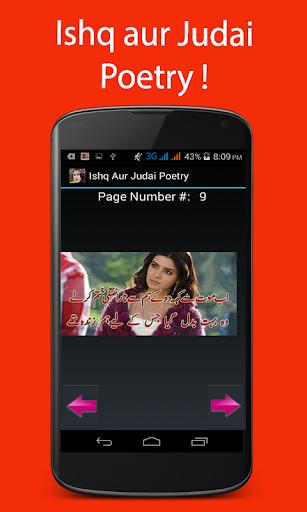 生活必備免費app推薦|Ishq Aur Judai Poetry線上免付費app下載|3C達人阿輝的APP