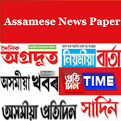 Assamese Newspaper