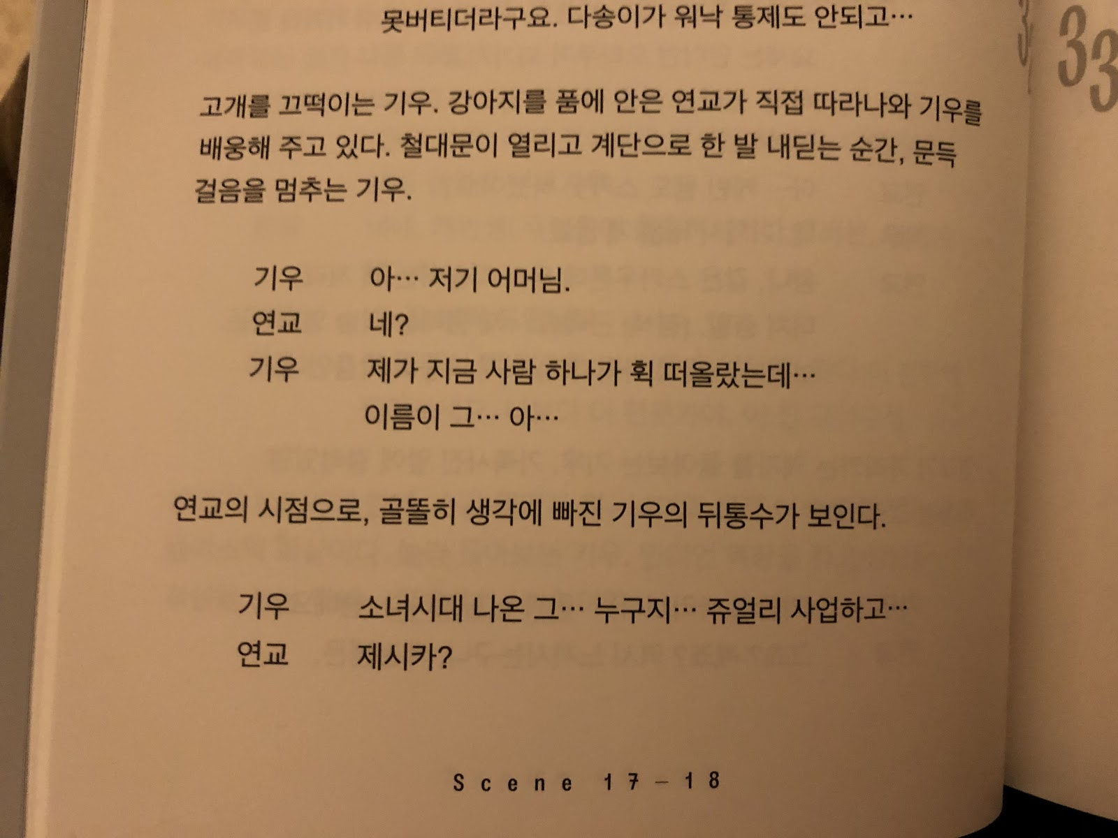 OG script