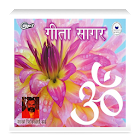 Geeta Sagar Audio icon
