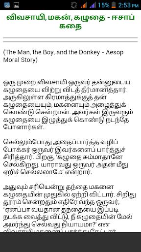 Tamil Stories Siru Kathaigal Apps On Google Play