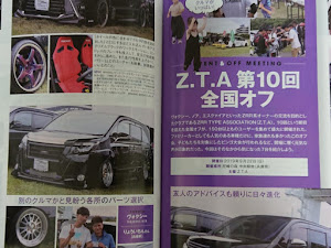 ヴォクシー ZRR80W ZS煌Ⅱのカスタム事例画像 ゆいちゃんパパさんの2019年10月16日21:26の投稿