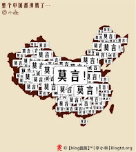 Photo: 乖乖漫画:整个中国都沸腾了