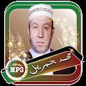 محمد جبريل المصحف الصوتي بدون نت icon