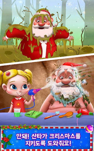 크레이지 산타