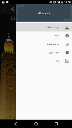 Salaat First (Prayer Times)  screenshots 2