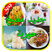 جديد مطبخ  حورية 2015