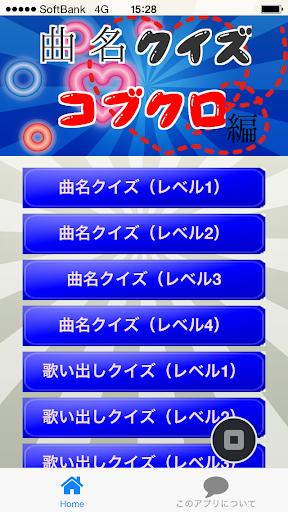 曲名クイズ・コブクロ編 ~歌詞の歌い出しが学べる無料アプリ~