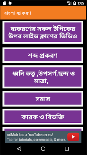 u09acu09beu0982u09b2u09be u09acu09cdu09afu09beu0995u09b0u09a3- Bengali Grammar Learning Videos 1.3 screenshots 2