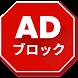 無料広告ブロッカーブラウザ: 広告そしてポップアップ ブロック