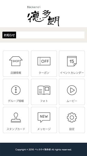 玩免費遊戲APP|下載ベッカライ徳多朗 app不用錢|硬是要APP