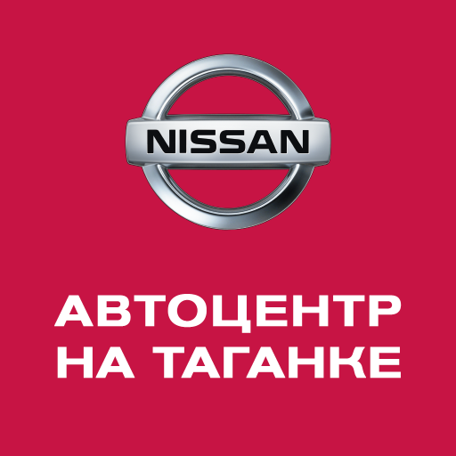 Автоцентр Nissan на Таганке 生活 LOGO-玩APPs
