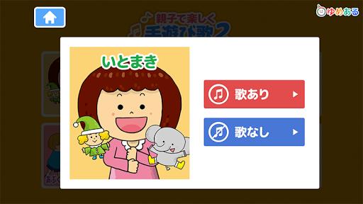 免費下載教育APP|親子で楽しく手遊び歌 2 (赤ちゃん・保育園・幼稚園向け) app開箱文|APP開箱王