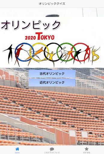 オリンピックスポーツの祭典クイズゲームアプリ