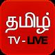 Tamil TV Programs