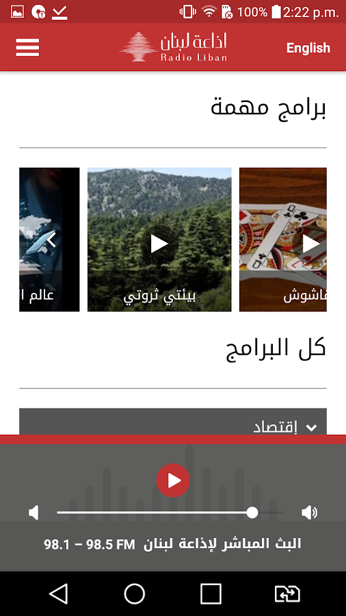 Radio Liban- screenshot