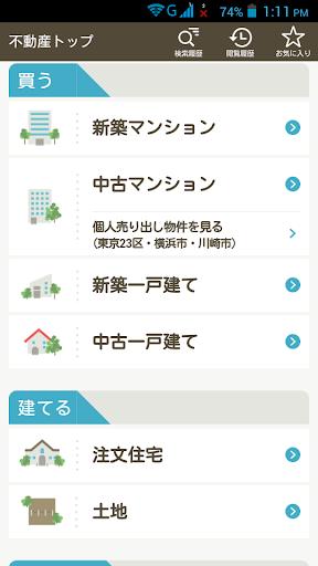 玩免費遊戲APP|下載不動産 日本 app不用錢|硬是要APP