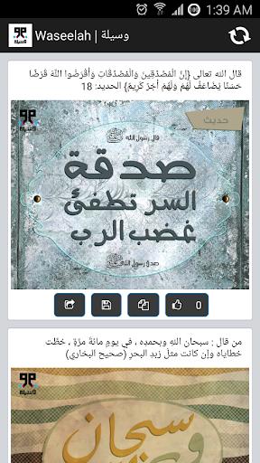 وسيلة Waseelah منشورات دينية