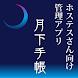 ホステスさん用の売上・顧客管理アプリ/月下手帳(水商売向け) Android