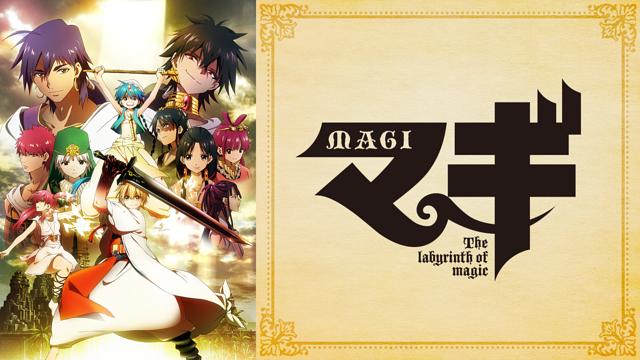 マギ(1期)The labyrinth of magic|全話アニメ無料動画まとめ