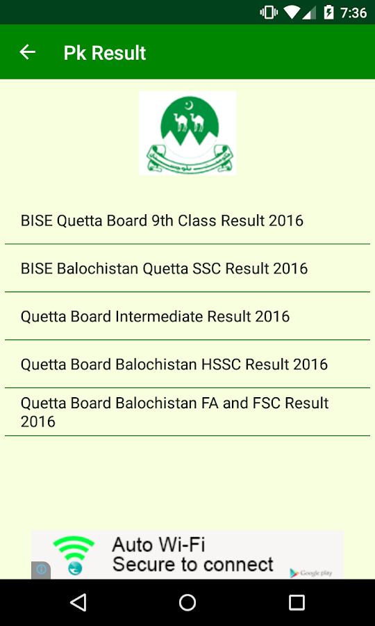 PK Board Result 2016- screenshot