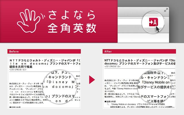 """goodbye """"Zenkaku"""" - さよなら全角英数"""