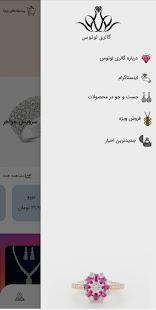 Download جواهری لوتوس For PC Windows and Mac apk screenshot 3