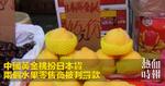 中國黃金桃扮日本貨 兩個水果零售商被判罰款