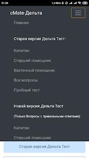 cMate-Дельта Тест. Судоводитель. (ДЕМО) for PC-Windows 7,8,10 and Mac apk screenshot 6