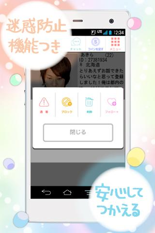 玩免費社交APP|下載出合いSNSチャットのましゅまろご近所出合い無料SNSアプリ app不用錢|硬是要APP