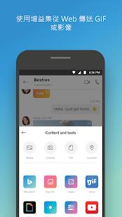 Skype - 享受免費的即時訊息與視訊通話 Screenshot