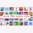 বাংলা টিভি চ্যানেল